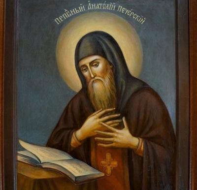 16 липня за церковним календарем -  святителя Анатолія