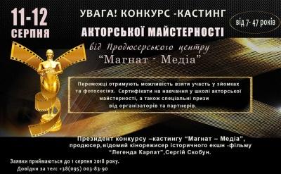 У Чернівцях оголосили кінокастинг: переможці візьмуть участь у зйомках фільмів