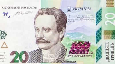 В Україні з'являться нові 20-гривневі купюри