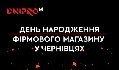 Святкуємо день народження Фірмового магазину в Чернівцях (на правах реклами)