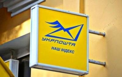На Калічанці закрили відділення пошти та банку