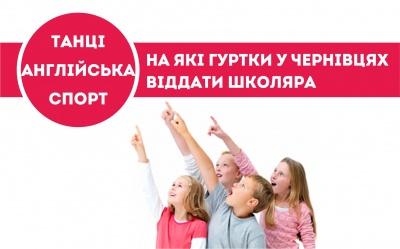 Танці, спорт, англійська: на які гуртки у Чернівцях віддати школяра (на правах реклами)