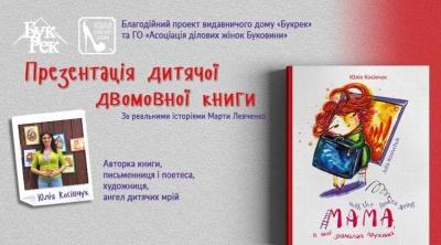 У Чернівцях сьогодні презентують книжку на основі реальних історій дітей