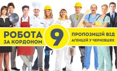 Робота за кордоном: 9 пропозицій від агенцій у Чернівцях (на правах реклами)