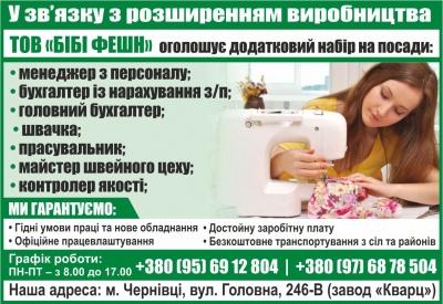 """ТОВ """"Бібі фешн"""" запрошує на роботу (на правах реклами)"""