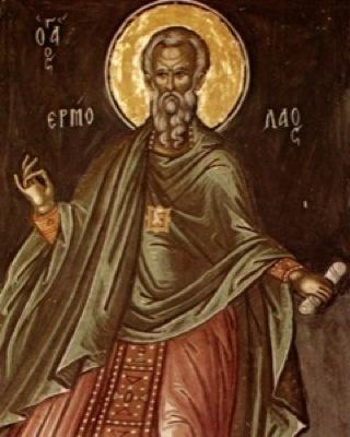 8 серпня за церковним календарем - священномучеників Єрмолая, Єрмипа i Єрмократа