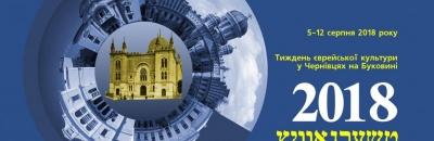 У Чернівцях сьогодні - Дні єврейської культури на Буковині: програма заходів