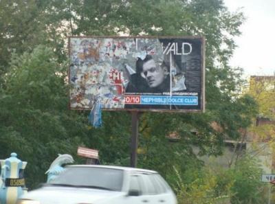 У Чернівецької міськради вимагають припинити привілеювання МКП «Реклама»