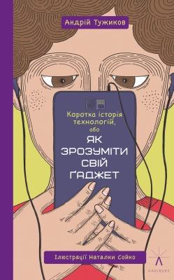 Як зрозуміти свій гаджет: у Чернівцях вийшла друком нова книга програміста Андрія Тужикова