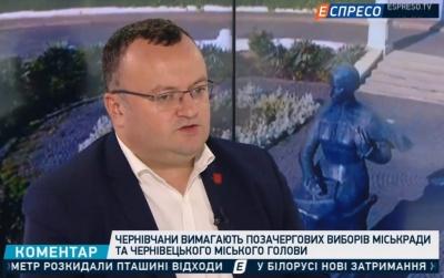 Каспрук вважає, що наближені до Фірташа нардепи блокуватимуть перевибори у Чернівцях