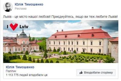 Юлія Тимошенко запустила рекламу про любов до Львова з фотографією іншого міста