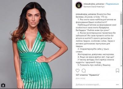 За корону «Міс Україна Всесвіт» боротиметься подружка чоловіка співачки з Буковини