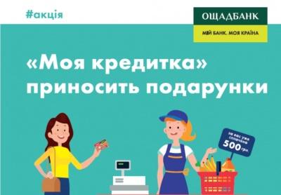 Саме час отримувати подарунки – грошові сертифікати в супермаркеті «Сільпо» та поповнення мобільного телефону (на правах реклами)