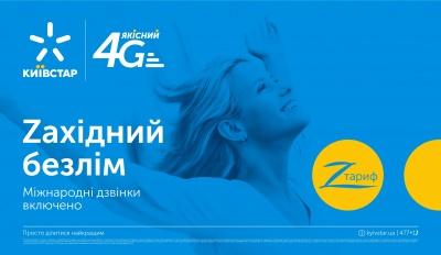 Z-тариф від Київстар: скільки коштуватиме безлімітне спілкування та інтернет для буковинців? (новини компанії)