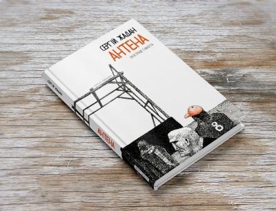 Meridian Czernowitz видасть нову книгу Жадана «Антена»