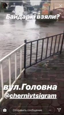 Раптова злива у Чернівцях затопила вулицю Головну - фото