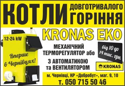 Готуйся до зими вчасно: котли Kronas подбають про тепло в оселі (на правах реклами)
