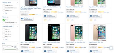 В Rozetka розповіли, чому перестали продавати Apple