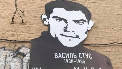 Перед офісом Медведчука вивісили портрет Василя Стуса