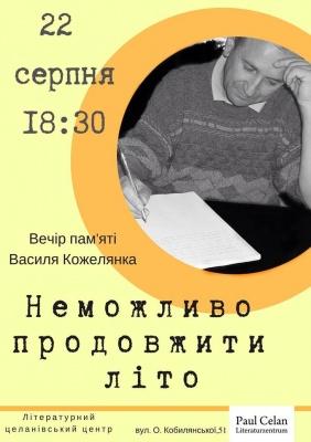 У Чернівцях проведуть вечір пам'яті відомого письменника Василя Кожелянка