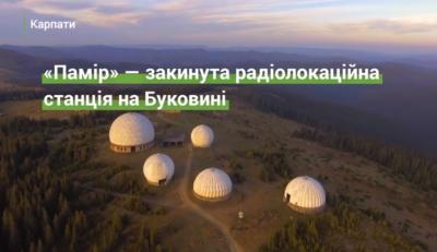 Ukrainer презентував відеоролик про загадкову космічну станцію на Буковині