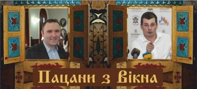 «Окно возможностєй» дохтура Ростіка. Блог Мостіпаки