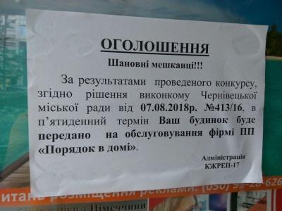 Чергове захоплення майна: у Чернівцях вимагають скасувати призначення приватних фірм управителями будинків