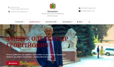 Сайт Чернівецької ОДА зможуть читати люди з вадами зору: запустили нову версію