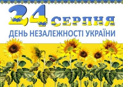 Привітання з Днем Незалежності України від Олександра Пуршаги