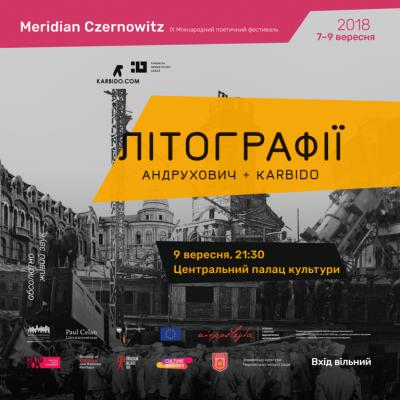 5 подій фестивалю Meridian Czernowitz, які варто відвідати цього року