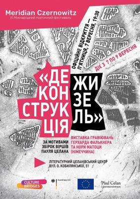 У Чернівцях відкриють виставку графіки за мотивами віршів Пауля Целана