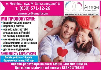 """Наша ціль - створення міцних сімей. Міжнародне шлюбне агентство """"Аморе"""", ми стараємось для Вас! (на правах реклами)"""