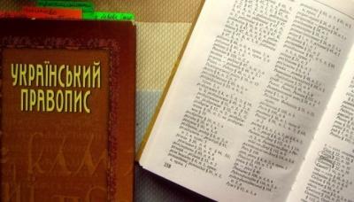 Новий український правопис: у Чернівцях проведуть громадське обговорення