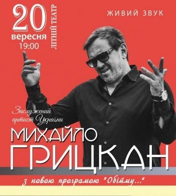 «Це особлива для мене подія»: Михайло Грицкан виступить з концертом у рідних Чернівцях