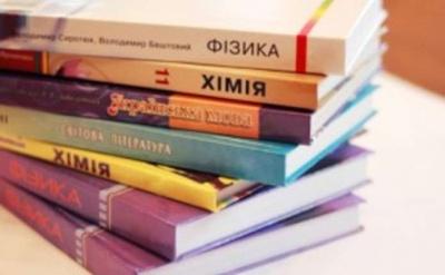 Стала відома дата випуску підручників для перших та десятих класів
