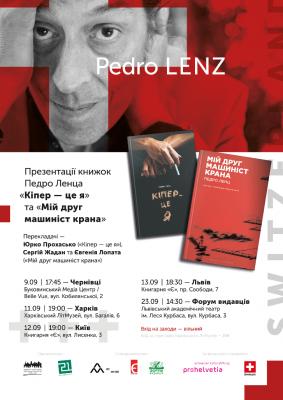 Meridian Czernowitz організовує тур швейцарського автора Педро Ленца Україною