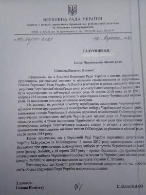Власенко обіцяє, що парламент у новому сезоні розгляне питання перевиборів у Чернівцях