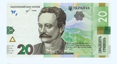 Нацбанк запускає в обіг нові 20 гривень