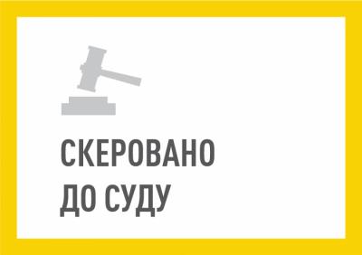 Просив 4500 доларів: на Буковині за хабар судитимуть слідчого