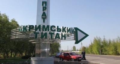 В окупованому Криму, через аварію на заводі Фірташа, евакуюють дітей