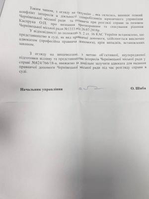 Суд у справі Каспрука відкладається: мерія Чернівців хоче залучити приватного адвоката