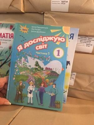 На Буковину прибула чергова партія підручників для першокласників - фото