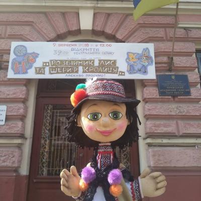 У Чернівцях театр ляльок відкриває сезон новою виставою