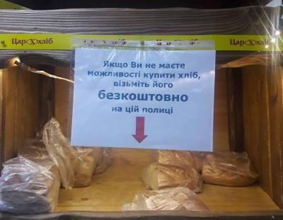У одному з магазинів Чернівців пропонують взяти безкоштовно хліб, якщо немає можливості його купити - фото