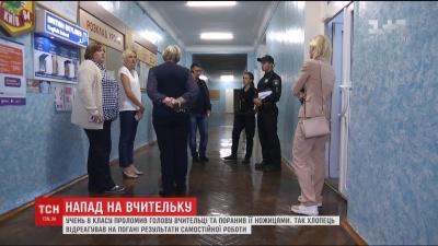 У Києві учень проламав учительці голову стільцем і порізав ножицями