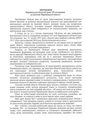 Чернівецька облрада хоче закликати буковинців утриматись від радикальних настроїв