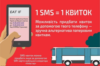 У Франківську можна буде заплатити за проїзд, надіславши sms