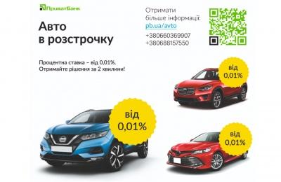 Автомобіль у розстрочку від 0,01% річних відтепер можна обрати в будь-якому автосалоні України (на правах реклами)