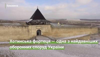 Ukrainer презентував відеоролик про Хотинську фортецю