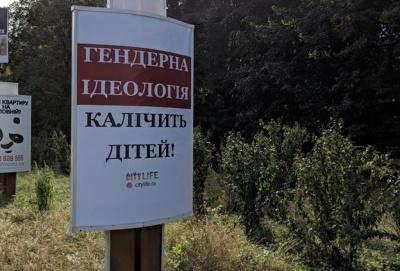 У Чернівцях депутат міськради встановив сітілайти з антигендерною рекламою - фото
